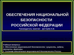 еап ОБЕСПЕЧЕНИЯ НАЦИОНАЛЬНОЙ БЕЗОПАСНОСТИ РОССИЙСКОЙ ФЕДЕРАЦИИ Руководитель з