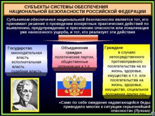 СУБЪЕКТЫ СИСТЕМЫ ОБЕСПЕЧЕНИЯ НАЦИОНАЛЬНОЙ БЕЗОПАСНОСТИ РОССИЙСКОЙ ФЕДЕРАЦИИ 1