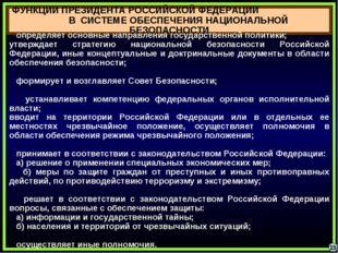 ФУНКЦИИ ПРЕЗИДЕНТА РОССИЙСКОЙ ФЕДЕРАЦИИ В СИСТЕМЕ ОБЕСПЕЧЕНИЯ НАЦИОНАЛЬНОЙ БЕ