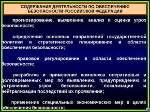 СОДЕРЖАНИЕ ДЕЯТЕЛЬНОСТИ ПО ОБЕСПЕЧЕНИЮ БЕЗОПАСНОСТИ РОССИЙСКОЙ ФЕДЕРАЦИИ 16 п