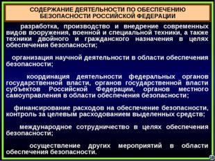 СОДЕРЖАНИЕ ДЕЯТЕЛЬНОСТИ ПО ОБЕСПЕЧЕНИЮ БЕЗОПАСНОСТИ РОССИЙСКОЙ ФЕДЕРАЦИИ 18 р