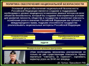 3 Основной целью обеспечения национальной безопасности Российской Федерации я