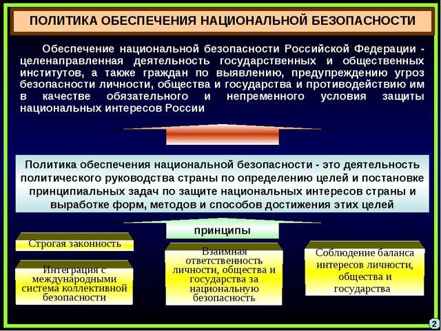 2 Обеспечение национальной безопасности Российской Федерации - целенаправленн...