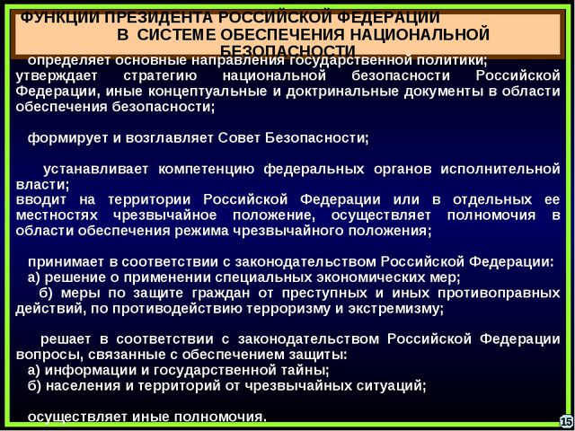 ФУНКЦИИ ПРЕЗИДЕНТА РОССИЙСКОЙ ФЕДЕРАЦИИ В СИСТЕМЕ ОБЕСПЕЧЕНИЯ НАЦИОНАЛЬНОЙ БЕ...