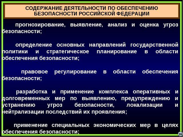 СОДЕРЖАНИЕ ДЕЯТЕЛЬНОСТИ ПО ОБЕСПЕЧЕНИЮ БЕЗОПАСНОСТИ РОССИЙСКОЙ ФЕДЕРАЦИИ 16 п...