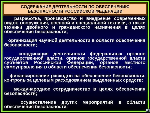СОДЕРЖАНИЕ ДЕЯТЕЛЬНОСТИ ПО ОБЕСПЕЧЕНИЮ БЕЗОПАСНОСТИ РОССИЙСКОЙ ФЕДЕРАЦИИ 18 р...