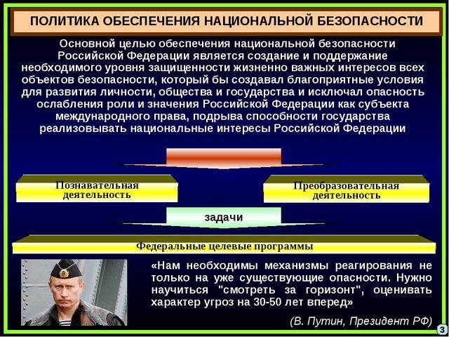 3 Основной целью обеспечения национальной безопасности Российской Федерации я...
