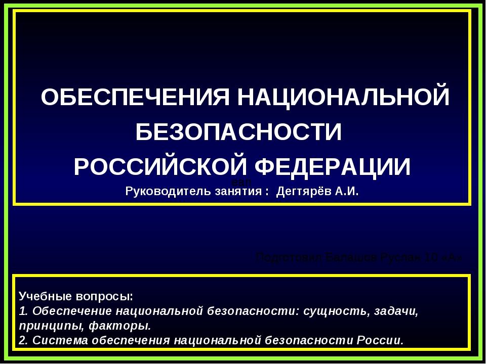 еап ОБЕСПЕЧЕНИЯ НАЦИОНАЛЬНОЙ БЕЗОПАСНОСТИ РОССИЙСКОЙ ФЕДЕРАЦИИ Руководитель з...