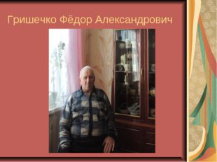 Гришечко Фёдор Александрович