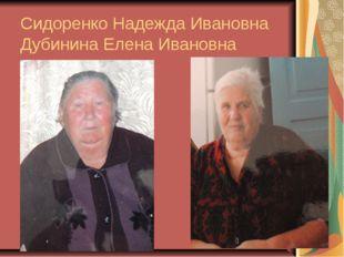 Сидоренко Надежда Ивановна Дубинина Елена Ивановна