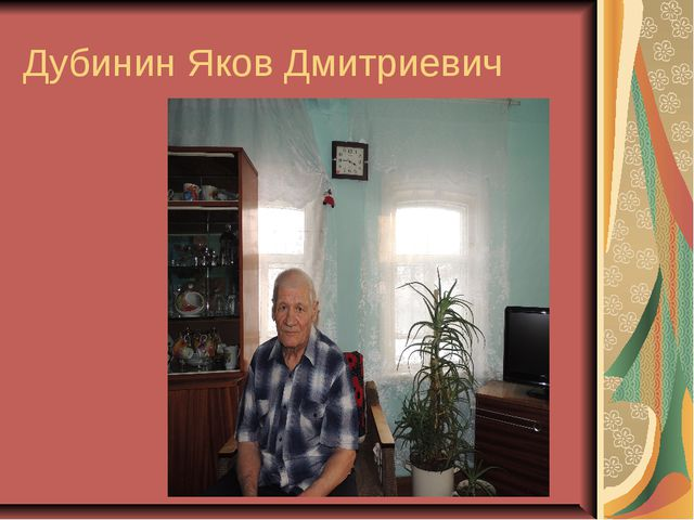 Дубинин Яков Дмитриевич