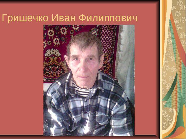 Гришечко Иван Филиппович