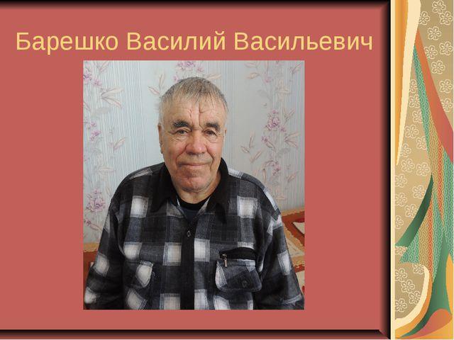 Барешко Василий Васильевич