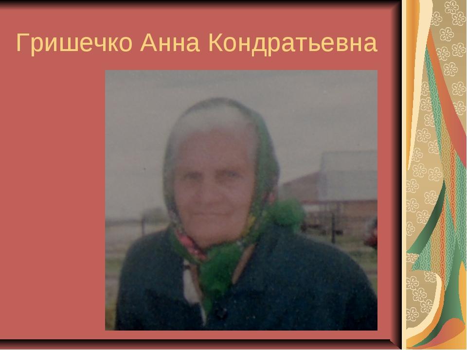 Гришечко Анна Кондратьевна