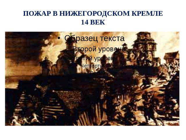 ПОЖАР В НИЖЕГОРОДСКОМ КРЕМЛЕ 14 ВЕК