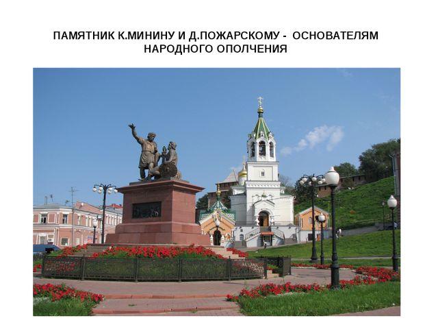 ПАМЯТНИК К.МИНИНУ И Д.ПОЖАРСКОМУ - ОСНОВАТЕЛЯМ НАРОДНОГО ОПОЛЧЕНИЯ