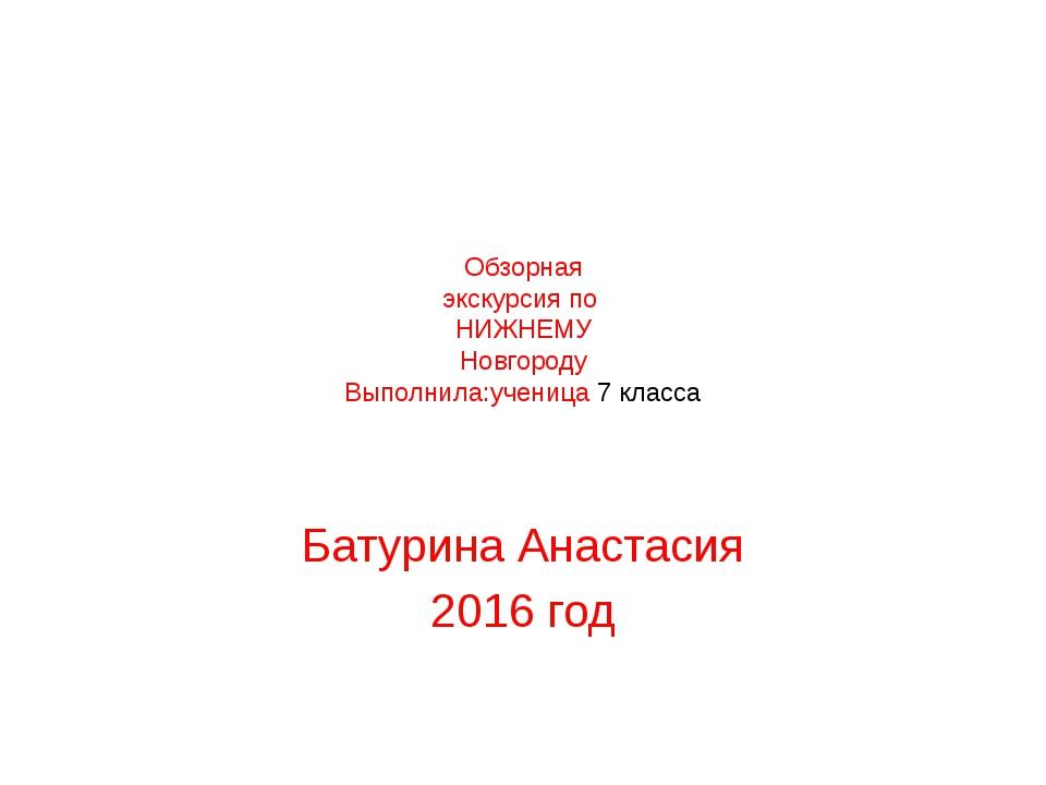 Обзорная экскурсия по НИЖНЕМУ Новгороду Выполнила:ученица 7 класса Батурина А...