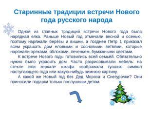 Старинные традиции встречи Нового года мордовского народа Карта План путешес