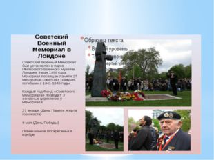Советский военный мемориал в Лондоне был установлен в парке Имперского Военно