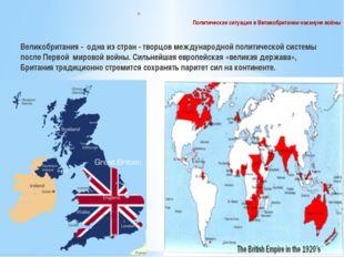 Политическая ситуация в Великобритании накануне войны Великобритания - одна