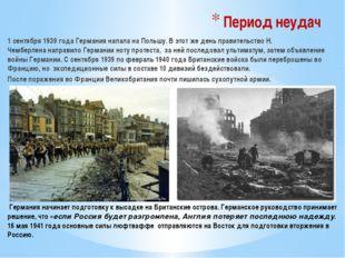 Период неудач 1 сентября 1939 года Германиянапала наПольшу. В этот же день