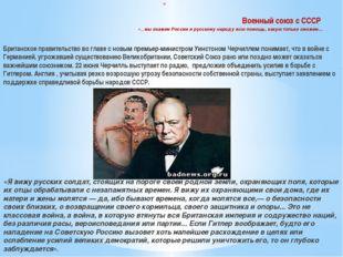Военный союз с СССР «…мы окажем России и русскому народу всю помощь, какую т