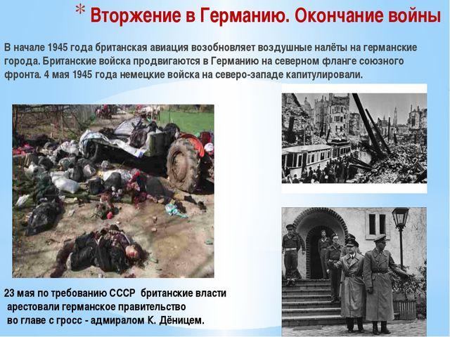 Вторжение в Германию. Окончание войны В начале 1945 года британская авиация в...