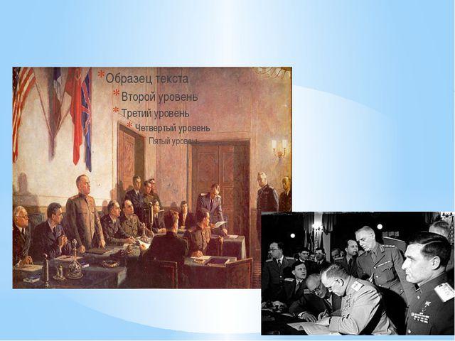 8 маяв предместье Берлина Карлхорстев присутствии представителей СССР, США...