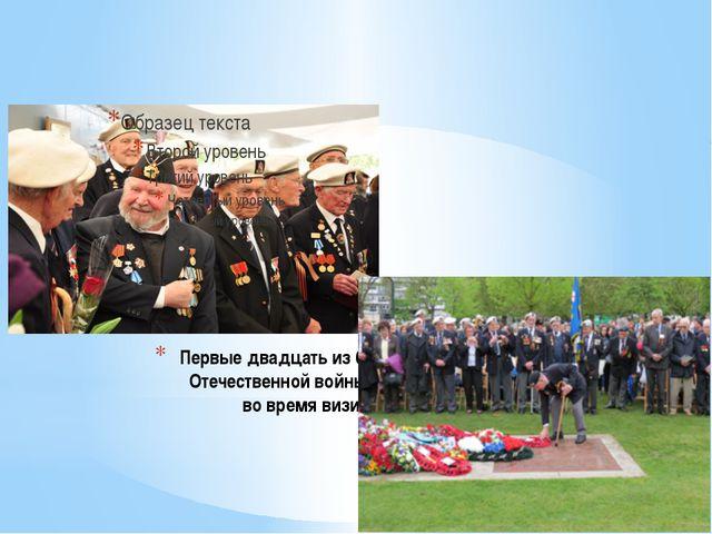 Первые двадцать из более чем 800 участников Великой Отечественной войны получ...