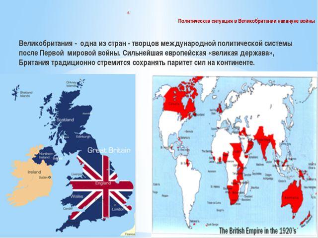 Политическая ситуация в Великобритании накануне войны Великобритания - одна...