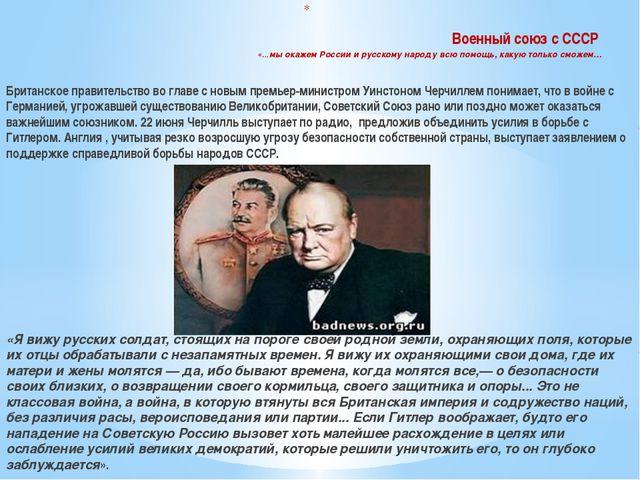 Военный союз с СССР «…мы окажем России и русскому народу всю помощь, какую т...