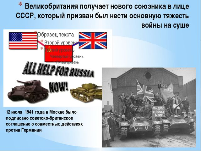 Великобритания получает нового союзника в лице СССР, который призван был нест...