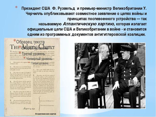 Президент США Ф. Рузвельд и премьер-министр ВеликобританииУ. Черчилльопу...