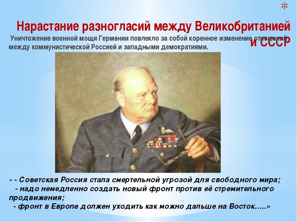 Нарастание разногласий между Великобританией и СССР Уничтожение военной мощи...