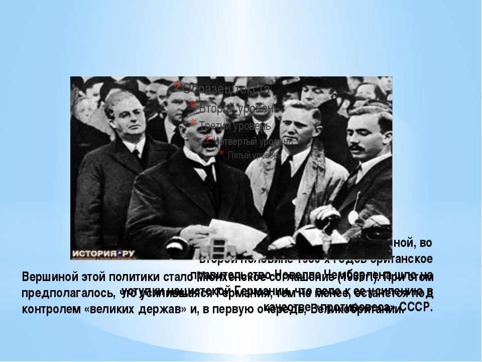 Считая «советскую угрозу» достаточно серьезной, во второй половине 1930-х год...