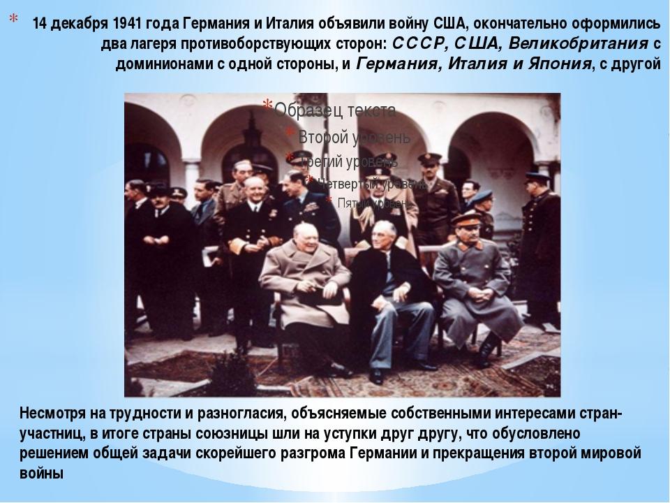 14 декабря1941 года Германия и Италия объявиливойну США, окончательно оформ...