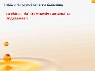 Отбасы тәрбиесі бағыты бойынша - «Отбасы – бақыт мекенім» апталығы Абдуллаев