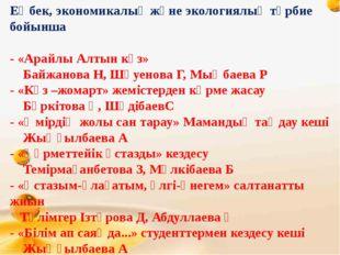 Еңбек, экономикалық және экологиялық тәрбие бойынша - «Арайлы Алтын күз» Бай