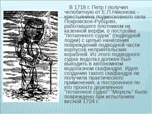 В 1718 г. Петр I получил челобитную от Е.П.Никонова - крестьянина подмосковн