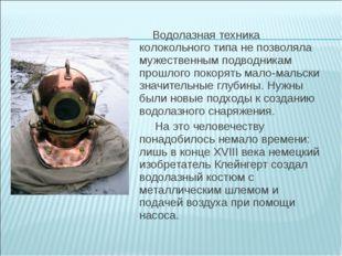 Водолазная техника колокольного типа не позволяла мужественным подводникам п