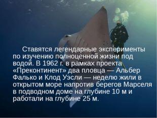 Ставятся легендарные эксперименты по изучению полноценной жизни под водой. В