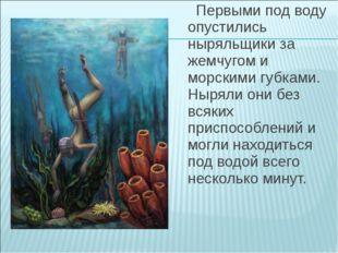 Первыми под воду опустились ныряльщики за жемчугом и морскими губками. Нырял