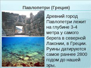 Павлопетри (Греция) Древний город Павлопетри лежит на глубине 3-4 метра у сам