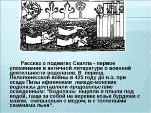Рассказ о подвигах Скилла - первое упоминание в античной литературе о военно