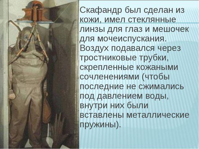 Скафандр был сделан из кожи, имел стеклянные линзы для глаз и мешочек для моч...