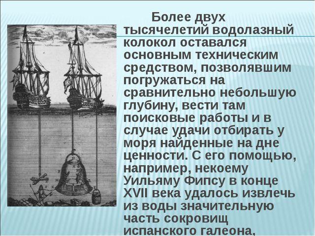 Более двух тысячелетий водолазный колокол оставался основным техническим сре...
