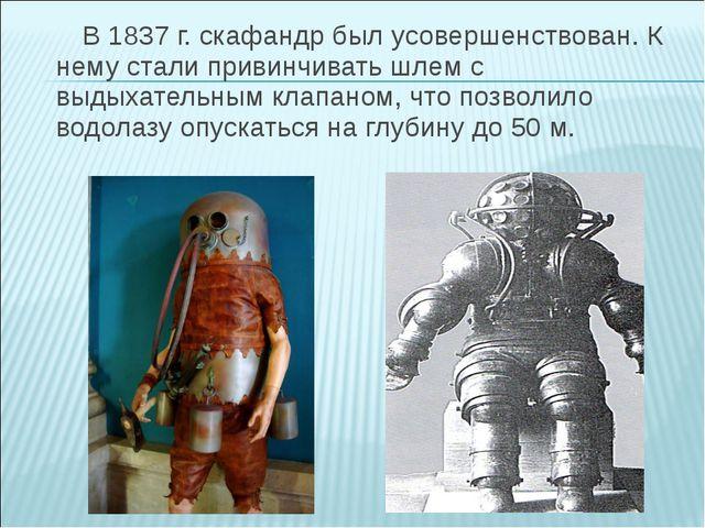 В 1837 г. скафандр был усовершенствован. К нему стали привинчивать шлем с вы...