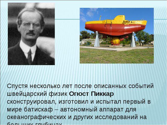 Спустя несколько лет после описанных событий швейцарский физик Огюст Пиккар с...