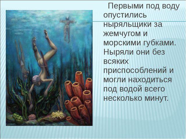 Первыми под воду опустились ныряльщики за жемчугом и морскими губками. Нырял...