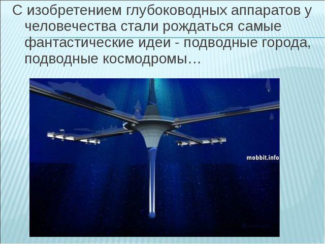 С изобретением глубоководных аппаратов у человечества стали рождаться самые ф...